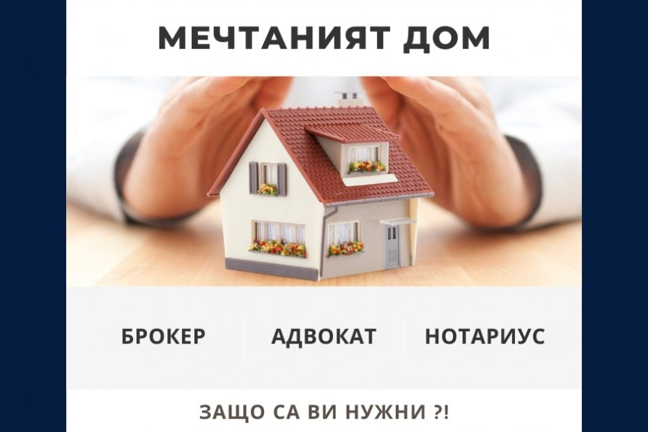 real-estate-transaction-broker-lawyer-notary-who-has-what-function-dilovi